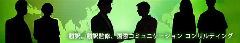 翻訳、翻訳監修、国際コミュニケーション コンサルティング